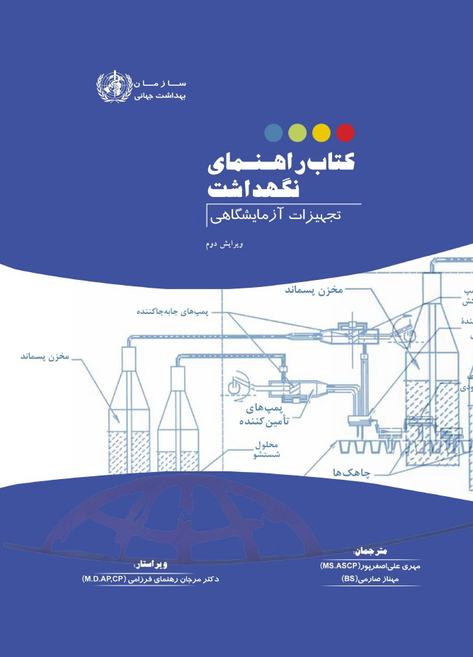 WHO_-_Maintenance_manual_for_laboratory_equipment_2nd_ed_fa